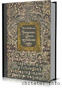 Бригантина - Сборник (4 книги)