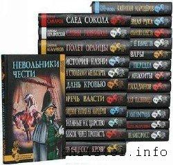 Исторические приключения - Сборник (138 книг)