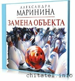 Александра Маринина - Замена объекта (Аудиокнига)