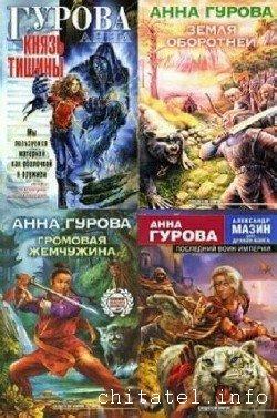 Анна Гурова - Сборник (28 книг)