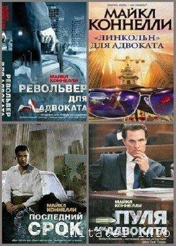 Майкл Коннелли - Сборник (33 книги)