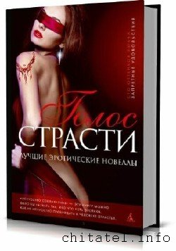 Сто оттенков любви -  Сборник (71 книга)