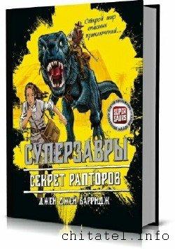 Джей Джей Барридж. Суперзавры - Сборник (4 книги)