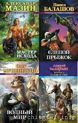 Фантастика настоящего и будущего - Сборник (71 книга)