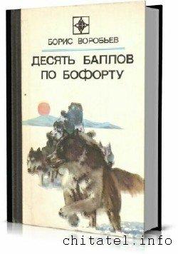 Борис Воробьев - Сборник (20 книг)