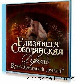 Елизавета Соболянская - Клуб «Огненный дракон» (Аудиокнига)