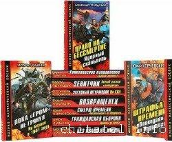 Военно-фантастический боевик - Сборник (33 книги)