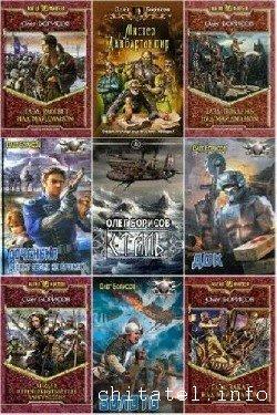 Олег Борисов - Сборник (26 книг)