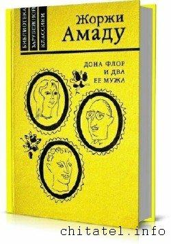 Большой роман - Сборник (5 книг)