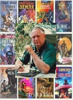 Джек Вэнс - Сборник (127 книг)