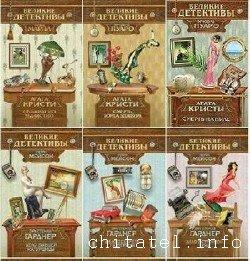 Великие детективы - Сборник (19 книг)