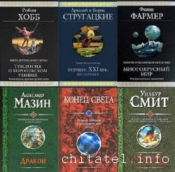 Гиганты фантастики - Сборник (63 книги)