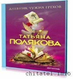 Татьяна Полякова - Дневник чужих грехов (Аудиокнига)