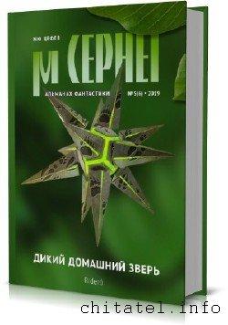 Мю Цефея. Альманах фантастики (6 журналов)
