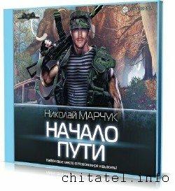 Николай Марчук - Закрытый сектор. Начало пути (Аудиокнига)-1