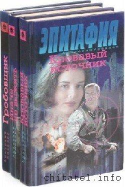 Анатолий Ковалев - Сборник (11 книг)