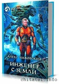 Боевая фантастика - Циклы (12 книг)
