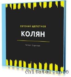 Евгений Щепетнов - Колян (Аудиокнига)