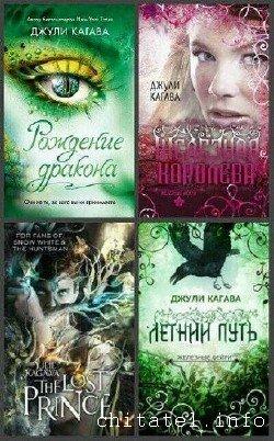 Джули Кагава - Сборник (11 книг)