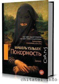 Мишель Уэльбек - Сборник (15 книг)