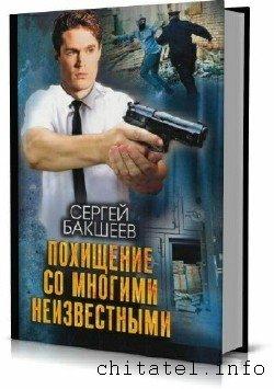Сергей Бакшеев - Сборник (23 книги)