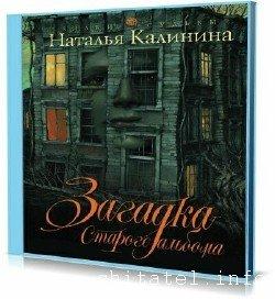 Наталья Калинина – Загадка старого альбома (Аудиокнига)