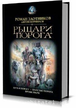 Роман Злотников - Сборник (4 книги)