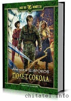 Алексей Широков - Сборник (11 книг)
