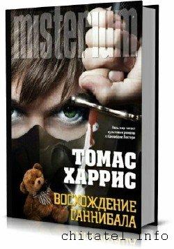Томас Харрис - Сборник (12 книг)