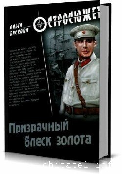 Ольга Баскова - Сборник (30 книг)