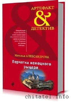 Артефакт-детектив - Сборник (5 книг)