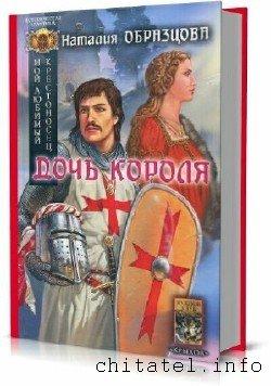 Историческая авантюра - Сборник (3 книги)