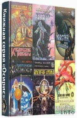 Осирис - Сборник (39 книг)