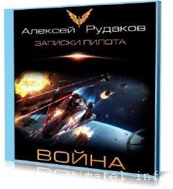 Алексей Рудаков - Война (Аудиокнига)