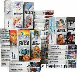 Классика мировой фантастики - Сборник (60 книг)