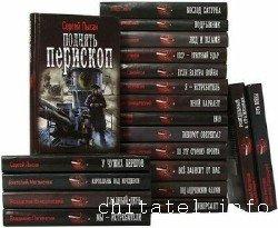 Военная фантастика - Сборник (157 книг)