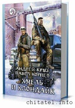 Павел Корнев - Сборник (13 книг)