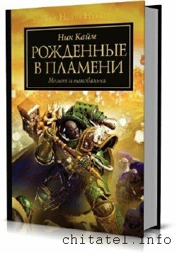 Ересь Хоруса (The Horus Heresy) - Сборник (42 книги)