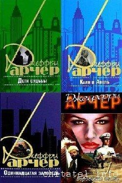 Джеффри Арчер - Сборник (20 книг)