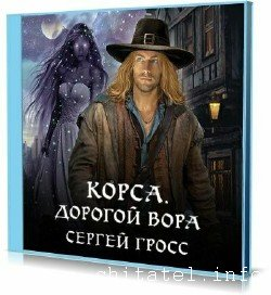 Сергей Гросс - Корса. Дорогой вора (Аудиокнига)