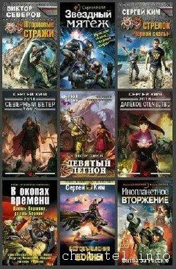 Сергей Ким - Сборник (24 книги)
