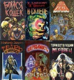 Horror - Сборник (8 томов)
