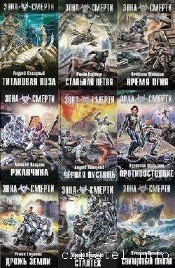 Зона смерти - Сборник (20 книг)