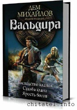 Дем Михайлов - Сборник (46 книг)