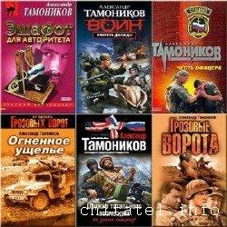 Александр Тамоников - Сборник (40 книг)
