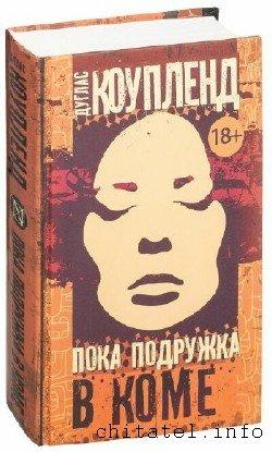 Чак Паланик и его бойцовский клуб (10 книг)