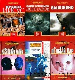 Андреас Эшбах - Сборник (12 книг)