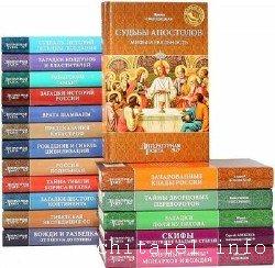 Великие тайны истории - Сборник (40 книг)