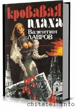 Валентин Лавров - Сборник (16 книг)