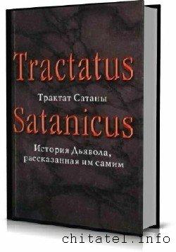 Андреас Шлипер - Трактат Сатаны. История Дьявола, рассказанная им самим